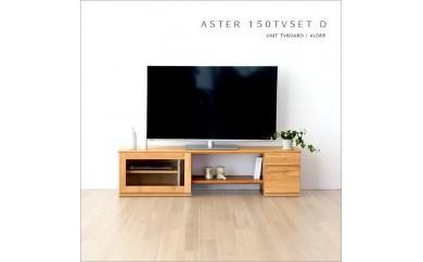 アスター150TVセットD アルダー