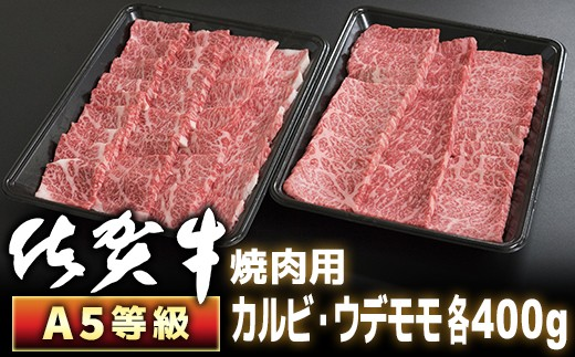 D0-46 A5等級 佐賀牛 焼肉用カルビ・ウデ・モモセット