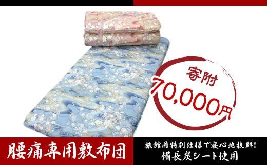 FY18-583 腰痛専用敷布団