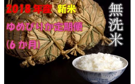新米・無洗米ゆめぴりか定期便(6か月定期発送)