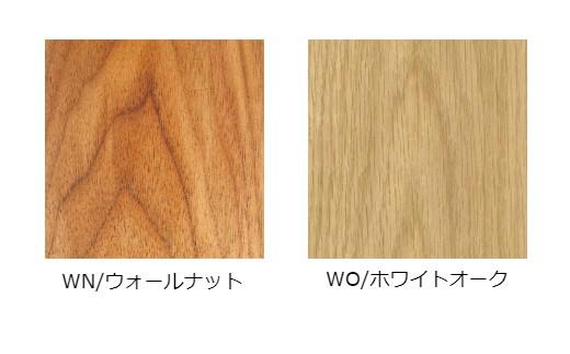WN/ウォールナットまたはWO/ホワイトオークから1つお選びください。