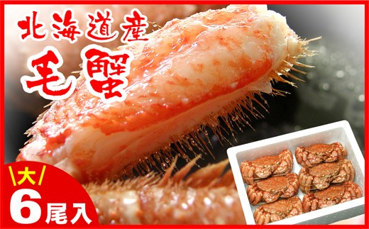 CD-52002 北海道産ボイル毛蟹500g前後×6尾セット[338205]