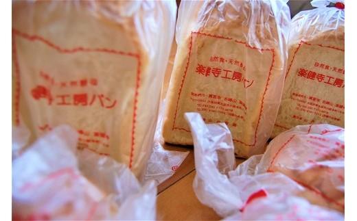 M-AI8 週一だけの幻のパン 楽健寺パン工房の天然酵母パン詰め合わせ