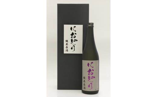 SA1 「におどり」純米原酒