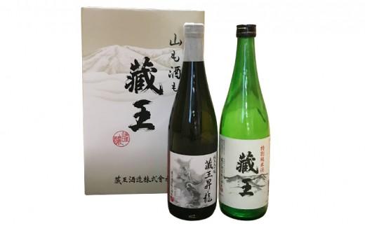 [№5564-0013]純米大吟醸 蔵王昇り龍、特別純米酒 蔵王 720ml 2本詰セット
