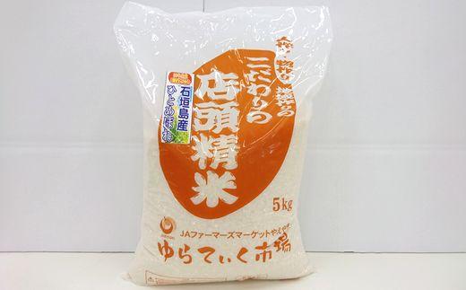 AE-1 *季節限定*日本一早い!石垣島の新米ひとめぼれ(一期米)5kg