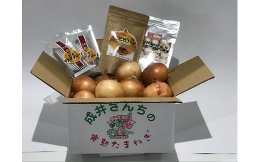 O-06:成井さんちの完熟たまねぎ(5kg)と乾燥たまねぎ・玉ねぎスープのセット