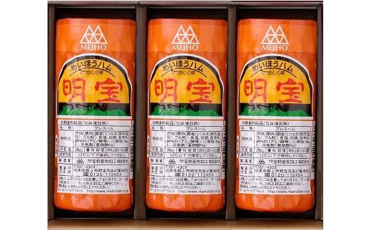 【10063】明宝ハム3本詰め合わせ H3-B 360g×3本
