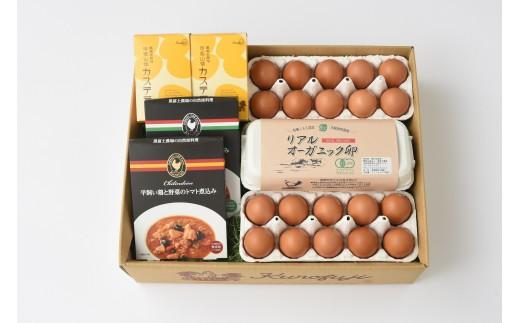 B2-503.オーガニック卵&森のカステラ&鶏肉の欧州郷土料理2種セット