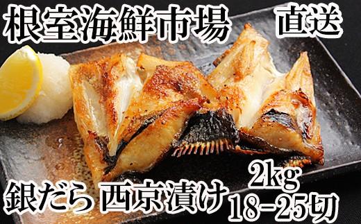 CA-42048 銀だらカマ西京漬け2kg(18~25切)