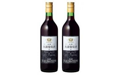 C087 大浦葡萄酒赤セット