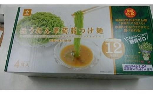 ほうれん草蒟蒻つけ麺ギフト 3セット