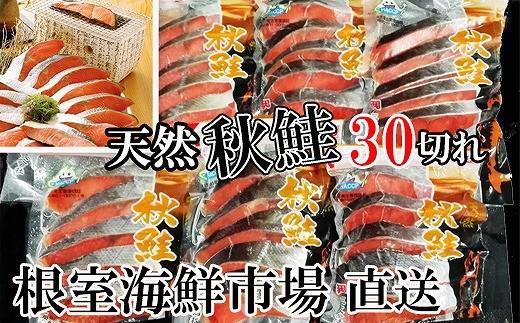 CA-57010 北海道産甘口秋鮭5切×6P(計30切)[431788]