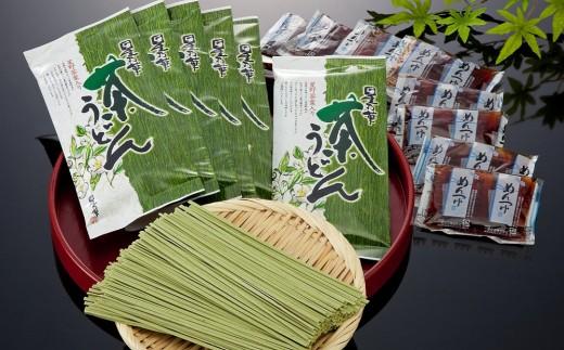 【A-050】八女星野茶うどん詰合せ(6袋)