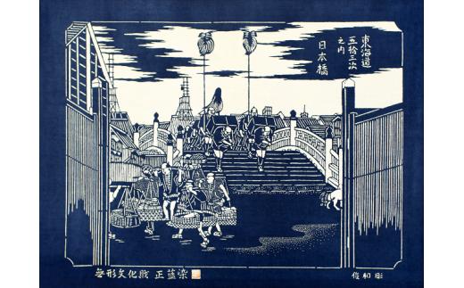 C1 藍染 東海道五十三次(日本橋)