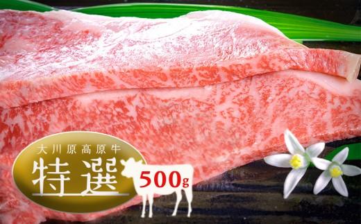 [№5852-0127]大川原高原牛特選ロースステーキ500g(250g×2)