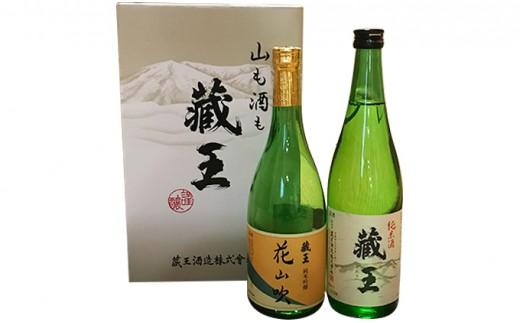 [№5564-0012]純米吟醸 花山吹 720ml、純米酒 蔵王 720ml 2本詰セット