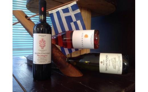 C5 ギリシャワイン3本セット(赤・白・ロゼ)