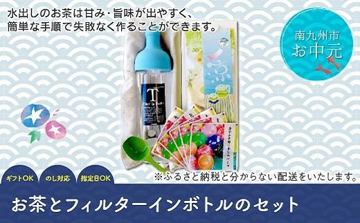 003-19 【お中元ギフト】お茶とフィルターインボトルのセット
