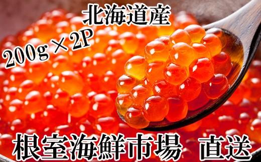 CA-42028 北海道産いくら醤油漬け400g[430347]