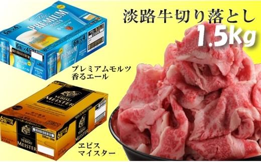 SYC1:淡路牛の切り落とし1.5kgと、プレミアムモルツ〈香る〉エール350ml×1ケース、ヱビスマイスター350ml×1ケース