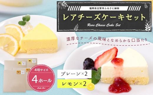 N3014【レアチーズケーキ(各2個)】(レアチーズ)プレーン+レモン(×2セット)