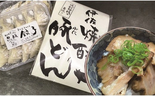 A-91 黒豚餃子&伊佐焼酎豚どんセット