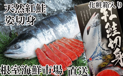 CA-42020 天然紅鮭甘塩半身姿2分割真空パック[385469]