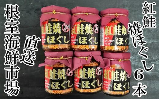 CA-42051 紅鮭焼きほぐし6本セット