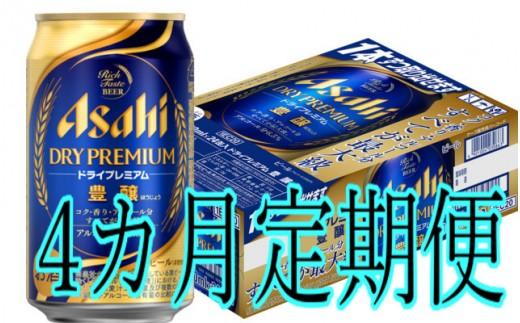 D-034 【4カ月定期便】アサヒドライプレミアム豊醸 350ml(1ケース×4回)