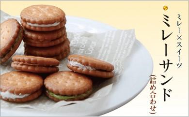 ミレーサンド アソート缶(詰め合わせ)