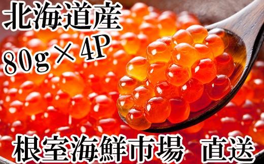 CA-42030 北海道産いくら醤油漬80g×4P[453176]