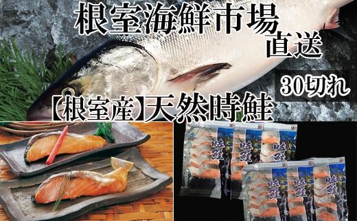 CA-42027 北海道産時鮭真空パック5切×6P(計30切)[430346]