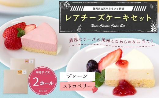 N3011【レアチーズケーキセット】(レアチーズ)プレーン+ストロベリー