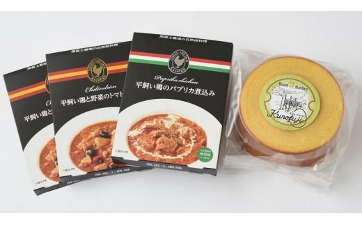 B-518.森のバウムクーヘン&鶏肉の欧州郷土料理2種類(計3食)