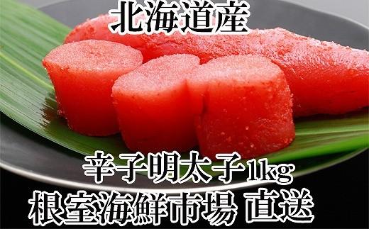 CA-57005 北海道産明太子1kg[348508]