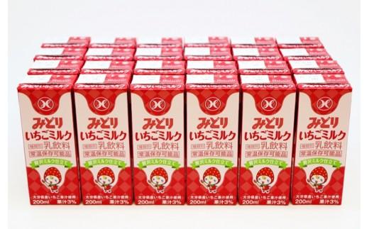 06-6常温保存可!みどりイチゴ牛乳(殺菌パック24本)