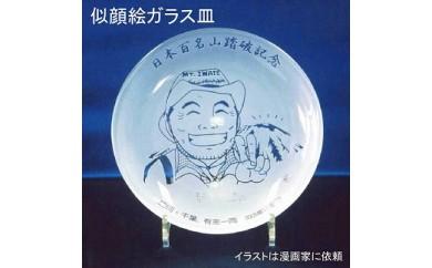 漫画家に描いてもらう似顔絵ガラス絵画皿