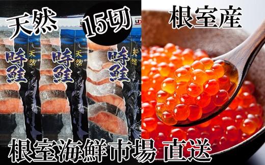 CA-42021 北海道産時鮭15切・いくら醤油漬け80g[416884]