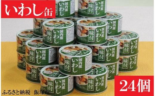 【A-140】魚市場厳選 国内産いわしの缶詰 味付缶(24缶)