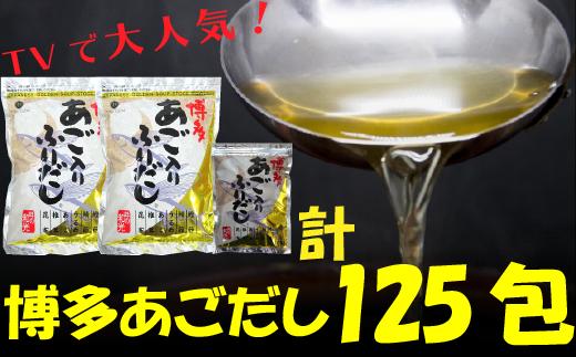 A018 博多あごだし(50包)×2袋+(25包)×1袋