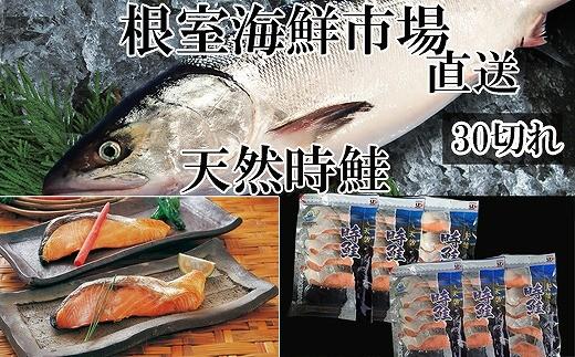 CA-57007 北海道産時鮭5切×6P(計30切)[431785]