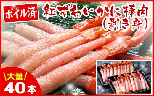 CA-52004 ボイル紅ズワイガニ棒肉(剥き身)40本入り[359332]