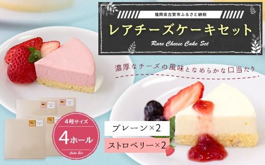 N3013【レアチーズケーキ(各2個)】(レアチーズ)プレーン+ストロベリー(×2セット)