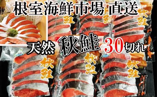 CA-42015 北海道産天然甘口秋鮭30切[379414]