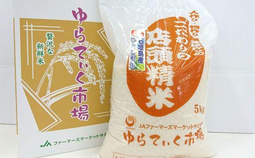 AE-2 *季節限定*日本一早い!石垣島の新米ひとめぼれ(一期米)10kg