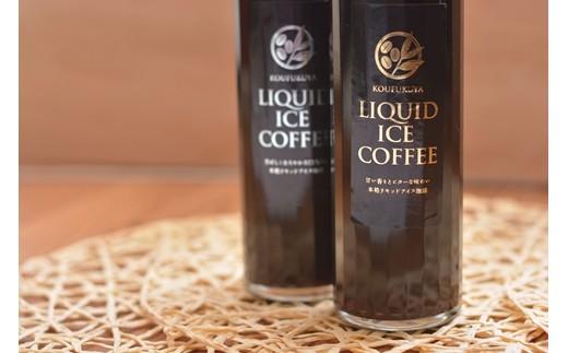10S-0049 瓶詰アイスコーヒーギフト KOUFUKUYA ICE COFFEE LIQUD 2本ギフトセット(ビター/スイート)無糖