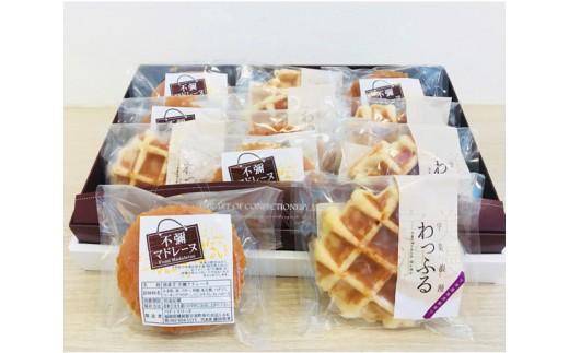 No.011 不彌マドレーヌ・ワッフル詰合せ / 洋菓子 焼き菓子 国産 無添加 詰め合わせ 福岡県 特産