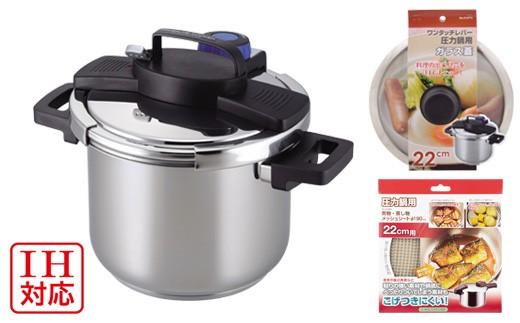 【02-076】ワンタッチレバー圧力鍋セット