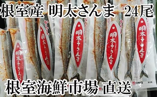 CA-57004 【北海道根室産】明太子さんま24尾(2尾入×12P)[348507]